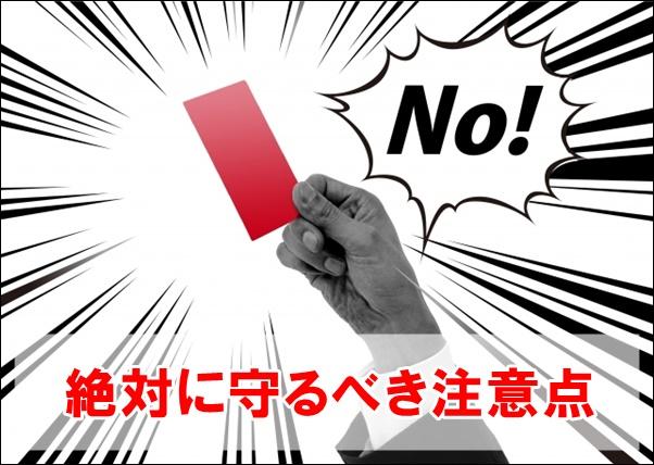 アメブロ動画禁止事項