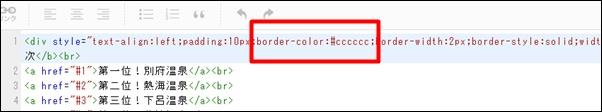 ボーダーカラーのコードを探す
