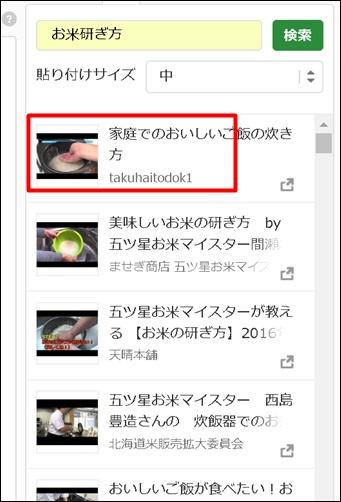 動画をクリック