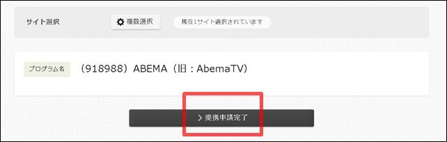 アクセストレードでABEMAの申請実行