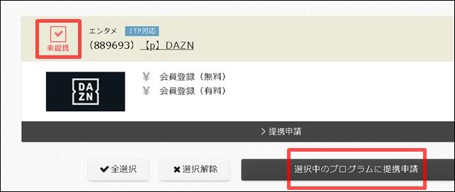 アクセストレードでDAZN申請