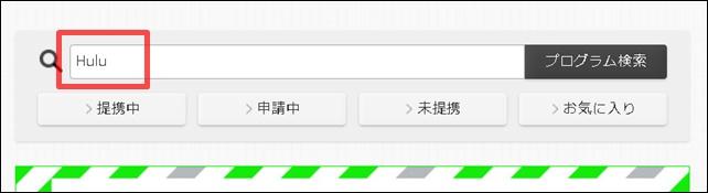 アクセストレードでHulu検索