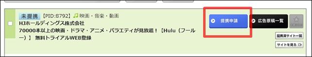 afbでHuluの提携申請