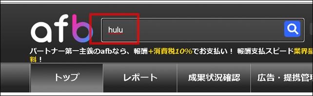 afbでHulu検索