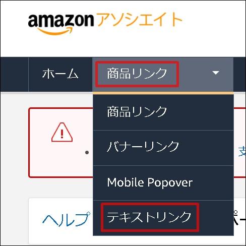 Amazonアソシエイトで商品リンク作成