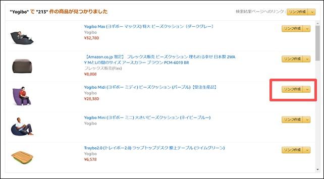 Amazonでヨギボーのアフィリエイトリンクコピー