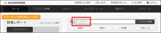 アクセストレードでdアニメを検索