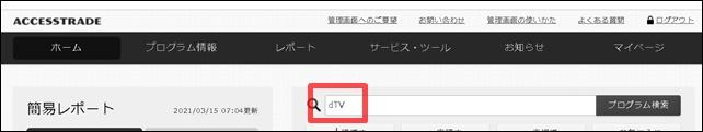 アクセストレードでdTV検索