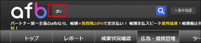 afbでdTV検索