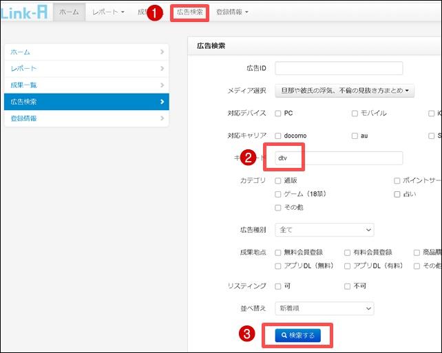 リンクAでdTV検索