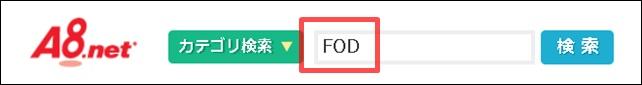 A8ネットでFODの広告検索