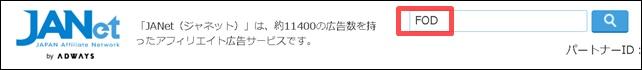 FOD検索(JANET)