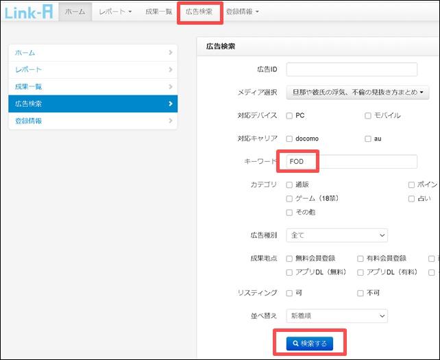 FOD検索(LINK-A)