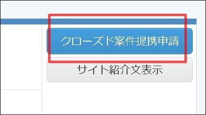 FOD提携申請(レントラックス)