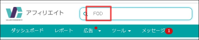 バリューコマースでFOD検索
