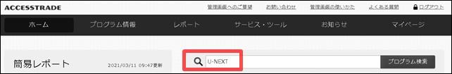 アクセストレードでU-NEXT検索