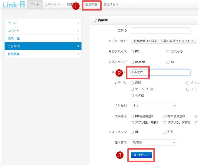LINK-Aでユーネクストを検索