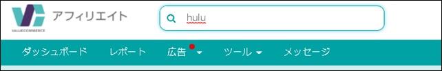 バリューコマースでHulu検索