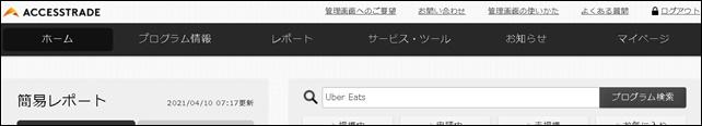 アクセストレードでUber Eatsを検索