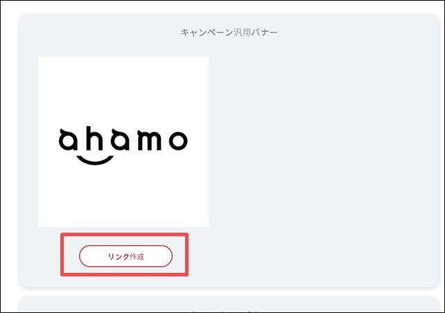 ahamoの高校リンク作成