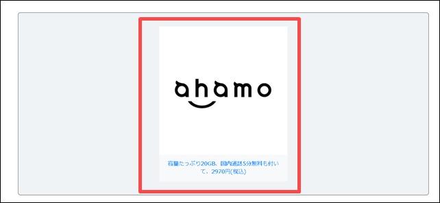 アハモの広告プレビュー