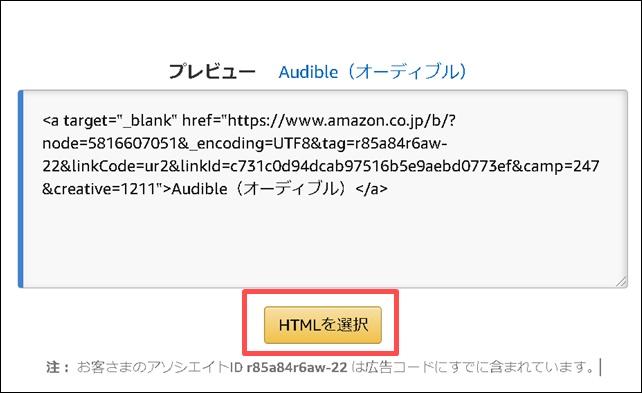 AmazonアソシエイトでAudibleのHTML取得