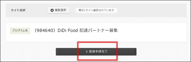 DiDi Food提携申請完了