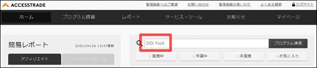 アクセストレードでDiDi Foodを検索