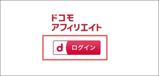 ドコモアフィリエイトdログインクリック