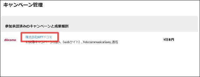 NTTクリック