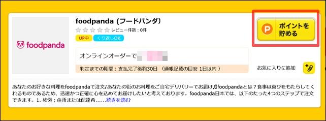 foodpandaでポイントを貯めるをクリック