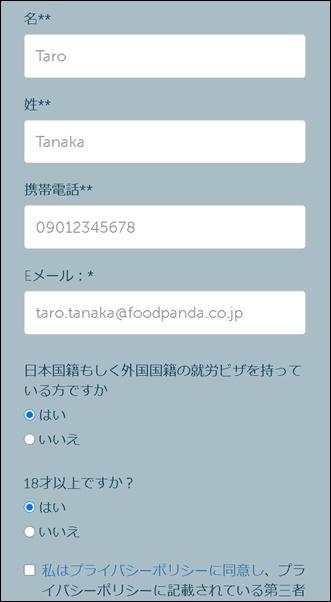 フードパンダの登録フォーム