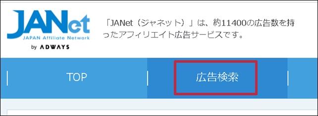 JANETでぐるなびの広告検索