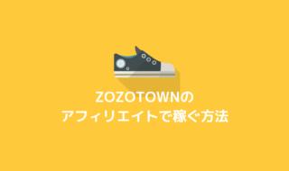 ZOZOTOWNのアフィリエイト