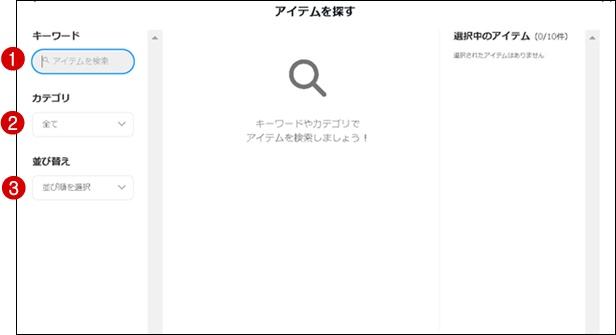 アメーバピック広告詳細検索