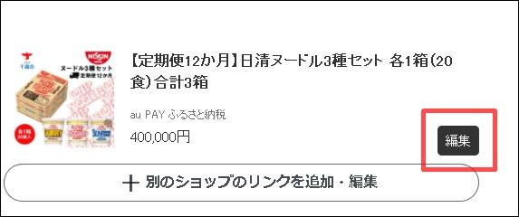 AmebaPick広告編集