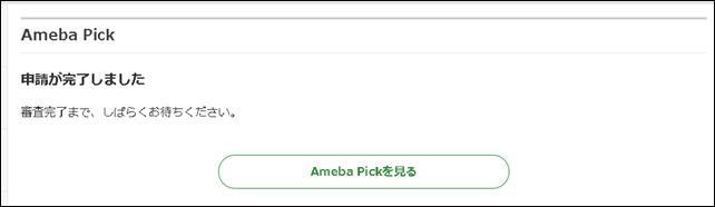 AmebaPick申請完了