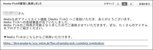 アメーバピック審査通知メール