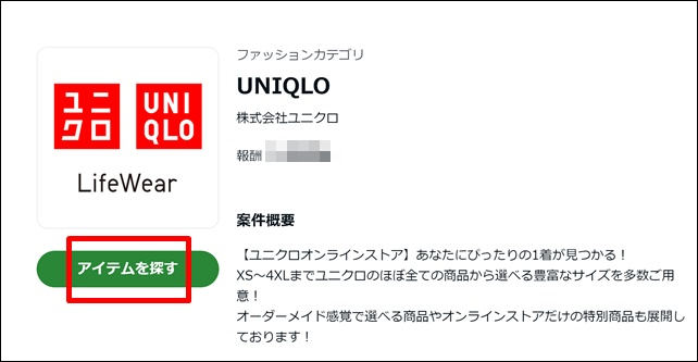 ユニクロのアイテムクリック