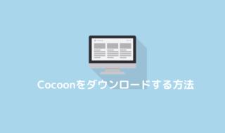 Cocoonダウンロード方法アイキャッチ