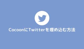 CocoonのTwitter埋め込み法