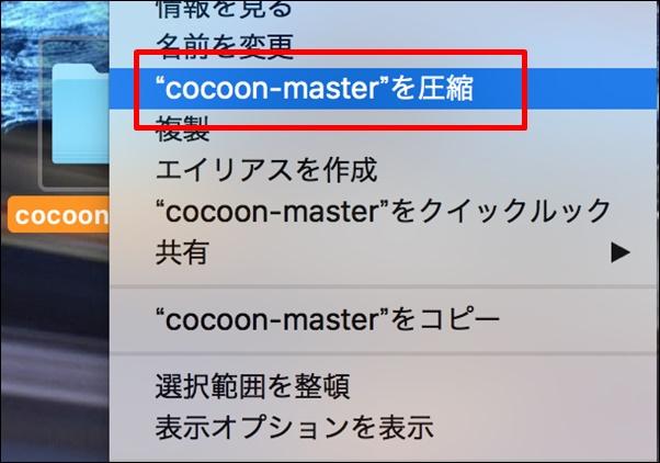 MACでZIPファイルに再圧縮