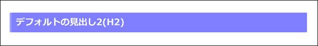 見出し紫ベースのプレビュー